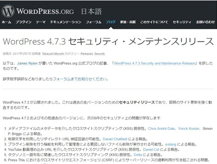 WordPress4.7.3