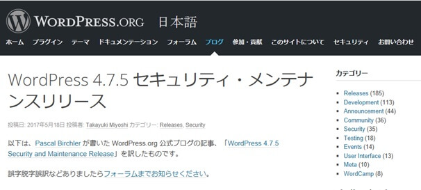 WordPress4.7.5